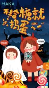 卡通手绘娃娃万圣节宣传海报