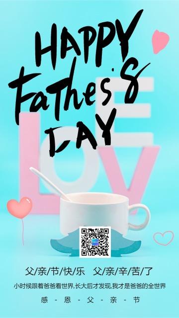 父亲节清新风感恩父亲节宣传海报