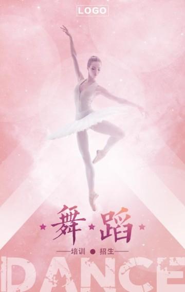 舞蹈班/芭蕾/跳舞/成人儿童培训/艺术/培训