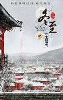 冬至祝福涵