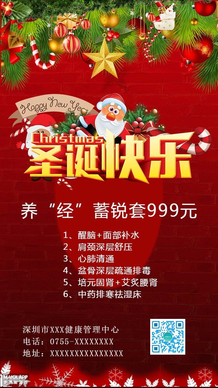 圣诞节海报&圣诞节贺卡04171224