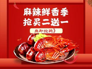 红色简约风麻辣鲜香小龙虾美团外卖主图
