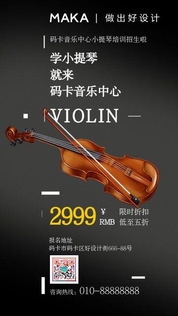 黑色扁平小提琴培训招新宣传黑色纯色海报