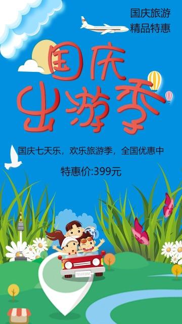 清新时尚国庆出游季旅行社促销