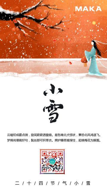 中国风24节气小雪海报