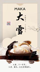 简约中国风二十四节气之大雪海报