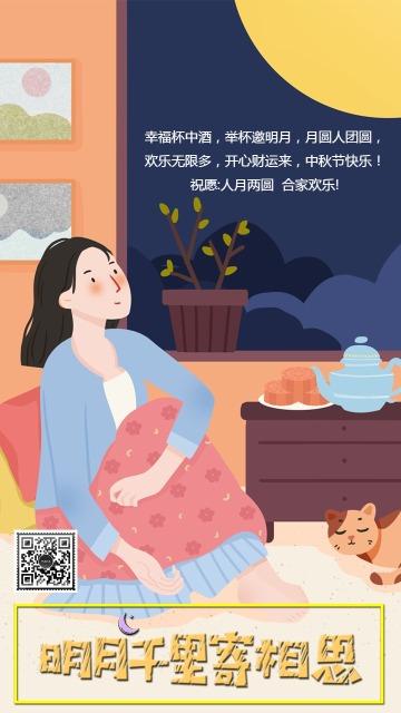八月十五中秋节宣传海报
