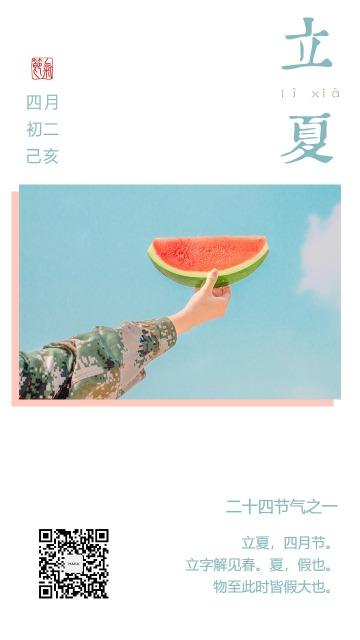蓝色简约立夏节气日签手机海报