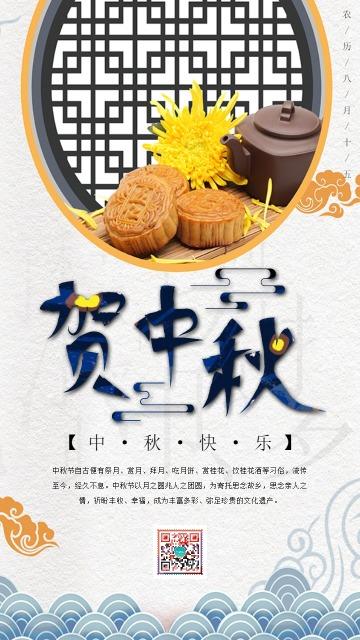 灰色怀旧中国风中国传统节日之八月十五中秋节知识普及宣传海报