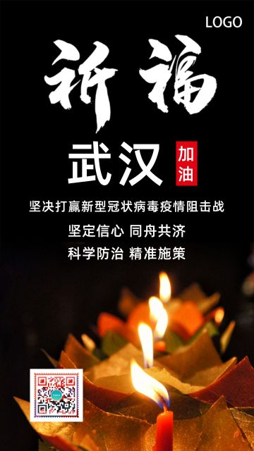 简约祈福祈祷悼念灾区平安万众一心武汉加油疫情新型冠状病毒心情日签公益宣传海报