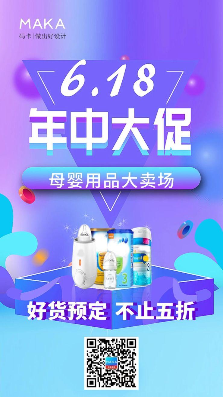 紫色618年中大促母婴用品活动宣传海报