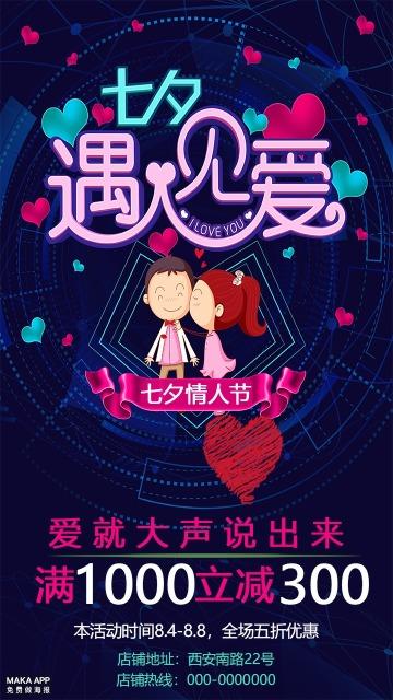 浪漫七夕情人节店铺活动大促销 传统节日纪念 企业宣传祝福