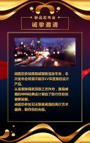 高端大气蓝紫金色活动发布会开业邀请函请柬