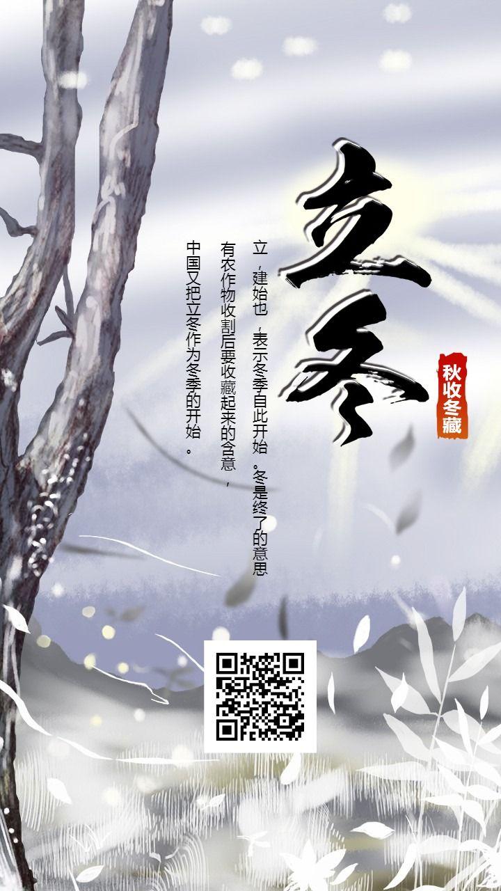 传统二十四节气立冬手绘背景海报手机用图