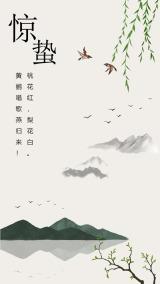 惊蛰中国风24节气宣传海报模板