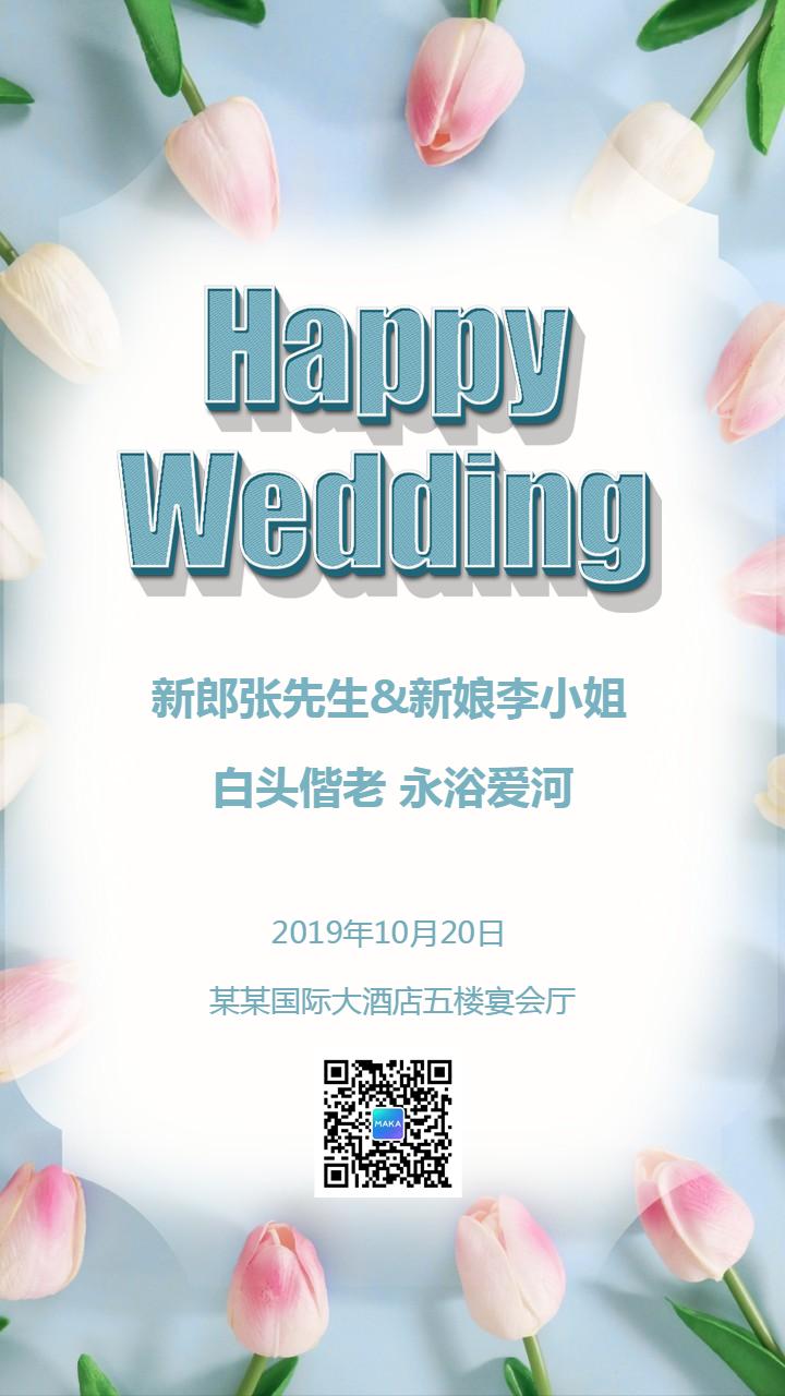 蓝色唯美简约清新婚礼邀请函结婚请柬海报