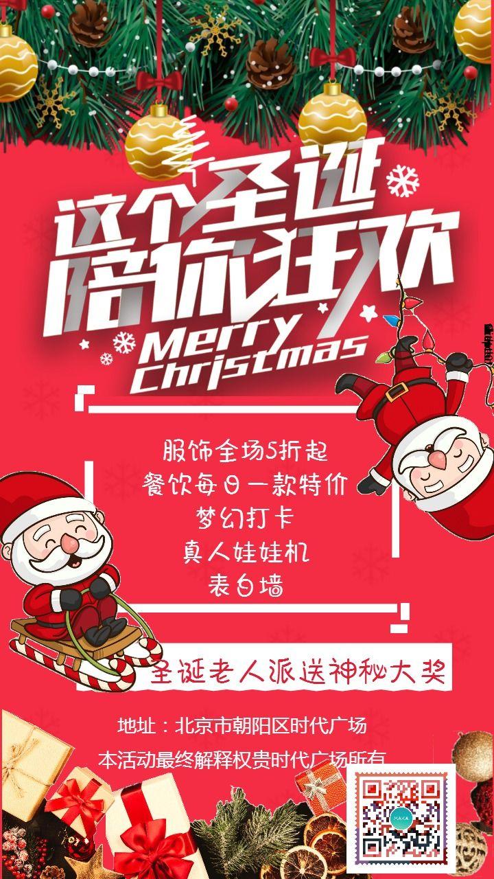 圣诞节圣诞贺卡圣诞促销圣诞主题圣诞海报