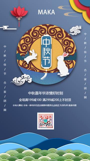 中秋节清新剪纸风格节日促销海报