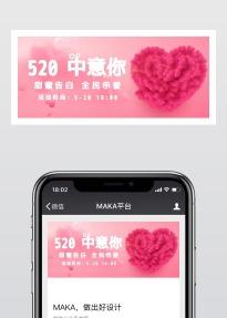 粉色清新可爱520浪漫表白520促销活动宣传微信公众号封面大图