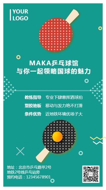 青色清新风格专业乒乓球场馆宣传推广海报