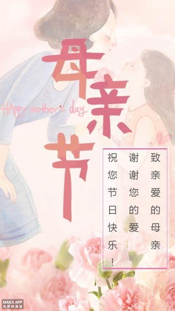 粉色温馨手绘母亲节感恩宣传海报