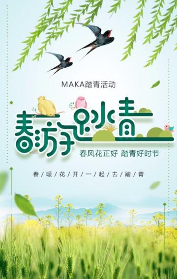 绿色小清新春游踏青出游亲子活动H5