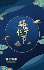 端午节中国风企业食品粽子促销宣传H5模板