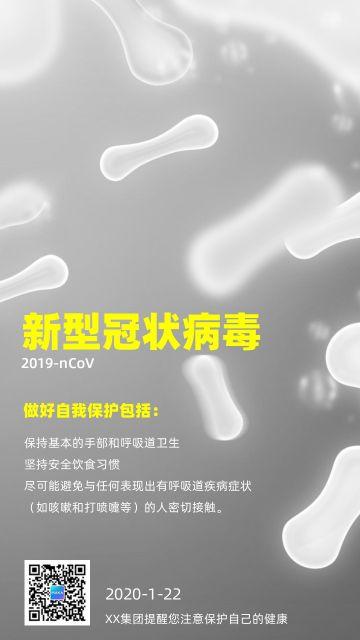 新型冠状病毒肺炎温馨提示宣传海报