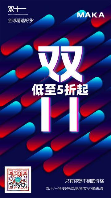 流苏渐变背景双十一11促销海报