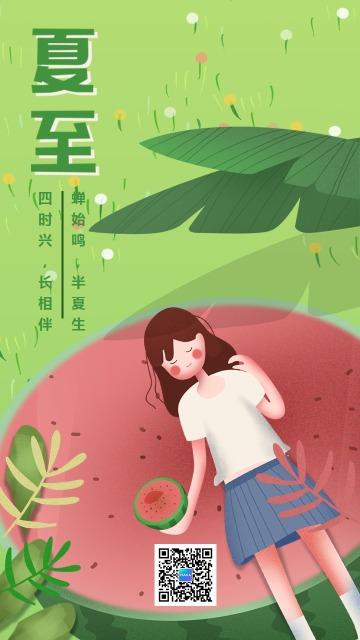 夏至手绘插画传统二十四节气通用手机版宣传海报