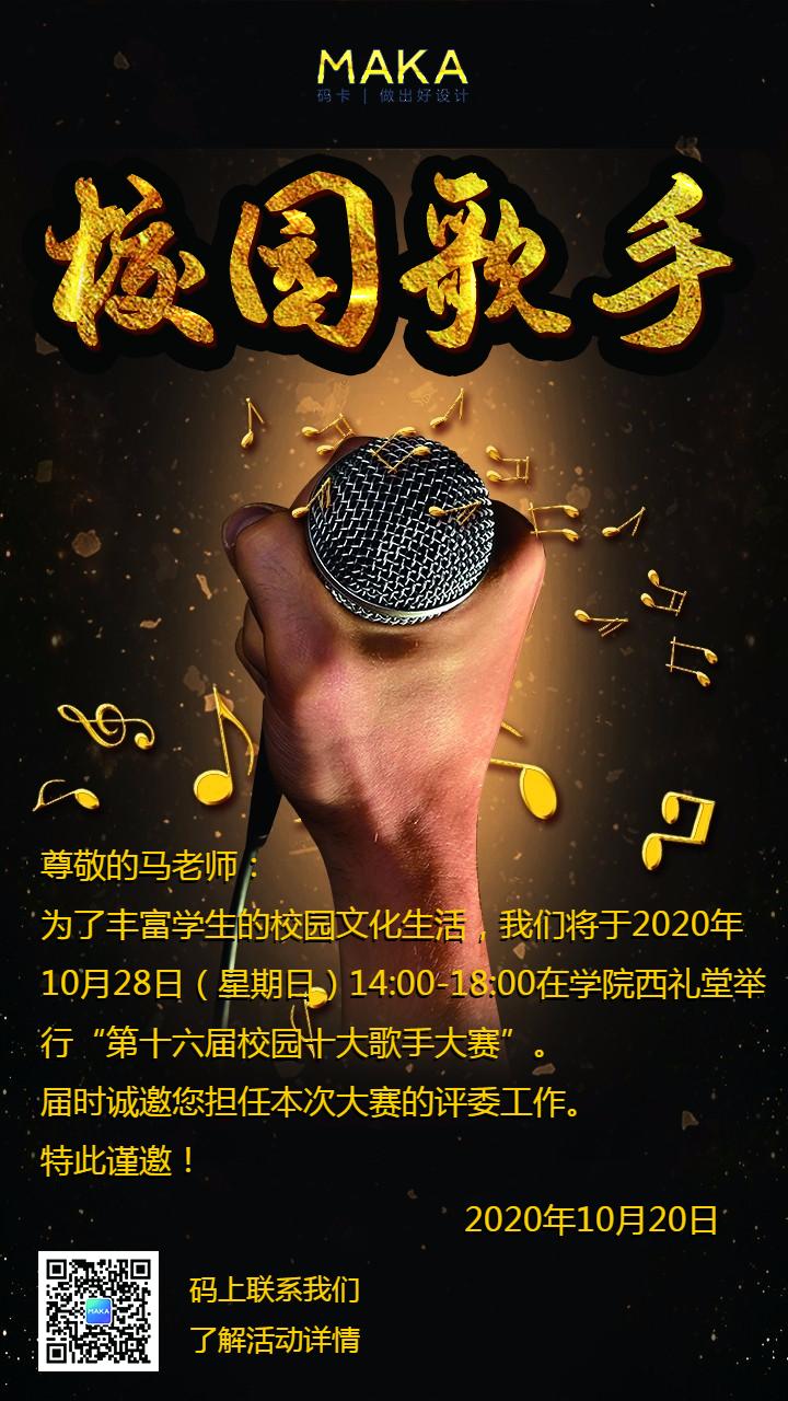 黄色创意校园歌手邀请函手机海报