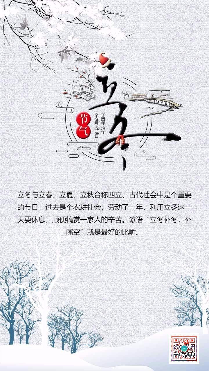 立冬二十四节气创意海报节日贺卡祝福 中国传统习俗