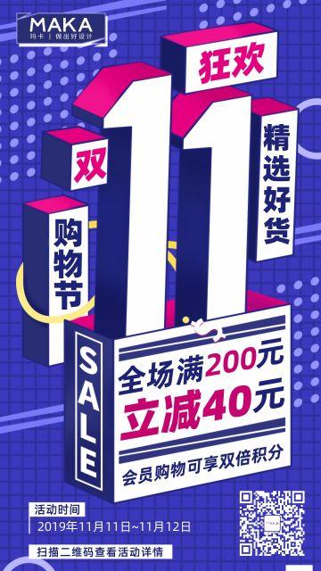 炫酷孟菲斯天猫双十一购物狂欢节提前开抢电商打折促销新品宣传海报