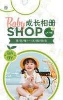 绿色扁平简约宝宝成长相册成长日记H5