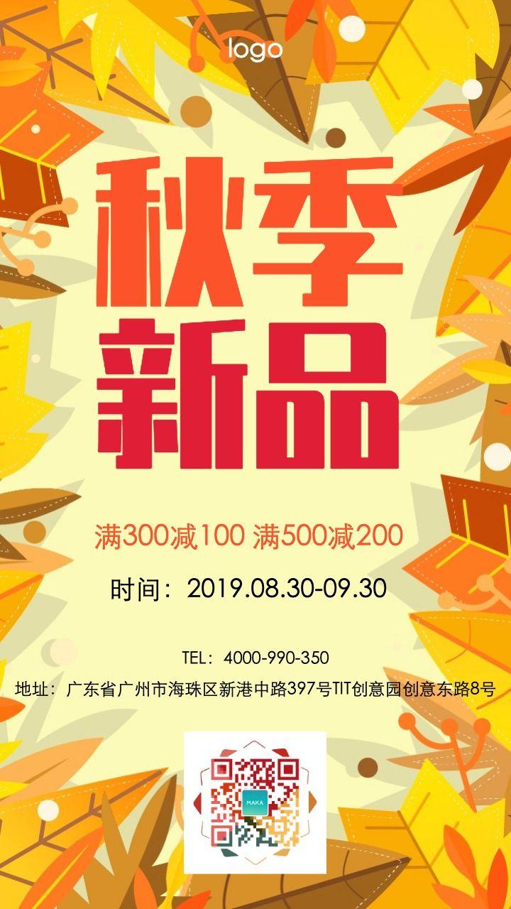 橘色扁平简约秋季上新新品上市打折优惠促销活动宣传推广海报