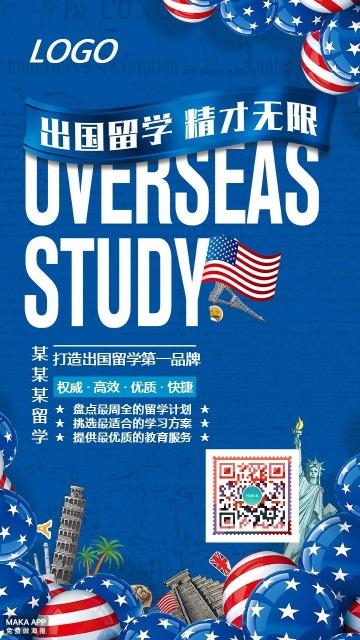 蓝色简约出国留学教育招生宣传海报