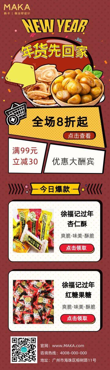 红色大气年货节商家促销活动文章长图