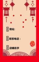 中国风年终大促模板