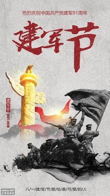 庆祝建军91周年八一建军节海报