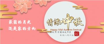 中秋节粉色唯美浪漫风中秋活动微信公众号首图封面模板