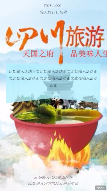 四川旅行火锅旅行社促销活动海报模板