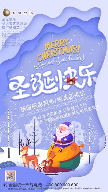 圣诞节卡通风节日活动促销宣传海报