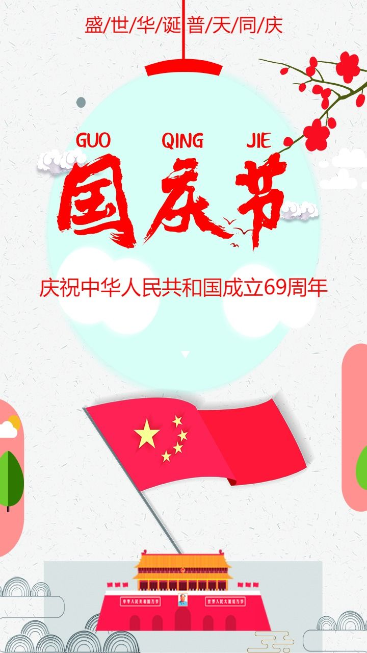 国庆节贺卡