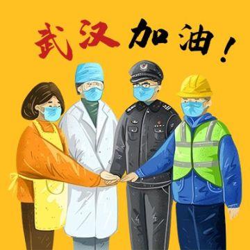 醒目黄色服务行业助力武汉武汉加油微信头像框