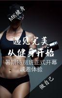 黑色简约健身房健身会所健身工作室宣传通用
