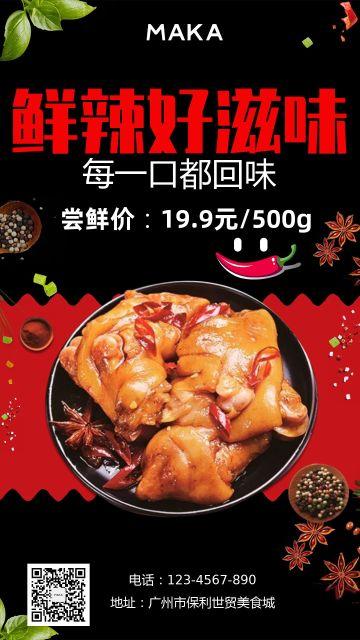 黑色 酷炫美食餐饮香辣卤味食品手机海报模板