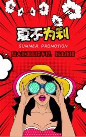 夏日产品促销/服装促销/促销活动模板
