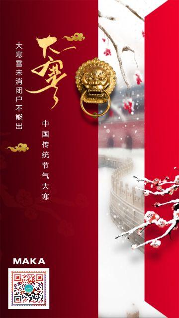 红色创意中国风大寒节气海报