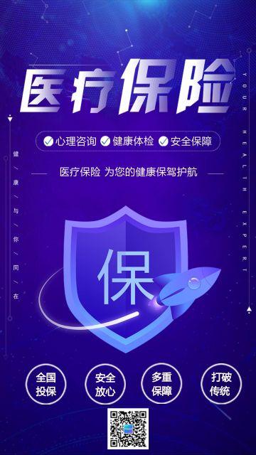保险行业产品特色医疗保险品牌宣传时尚炫酷海报