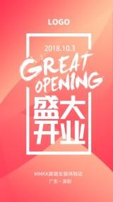 开业宣传活动海报红色渐变时尚开业海报